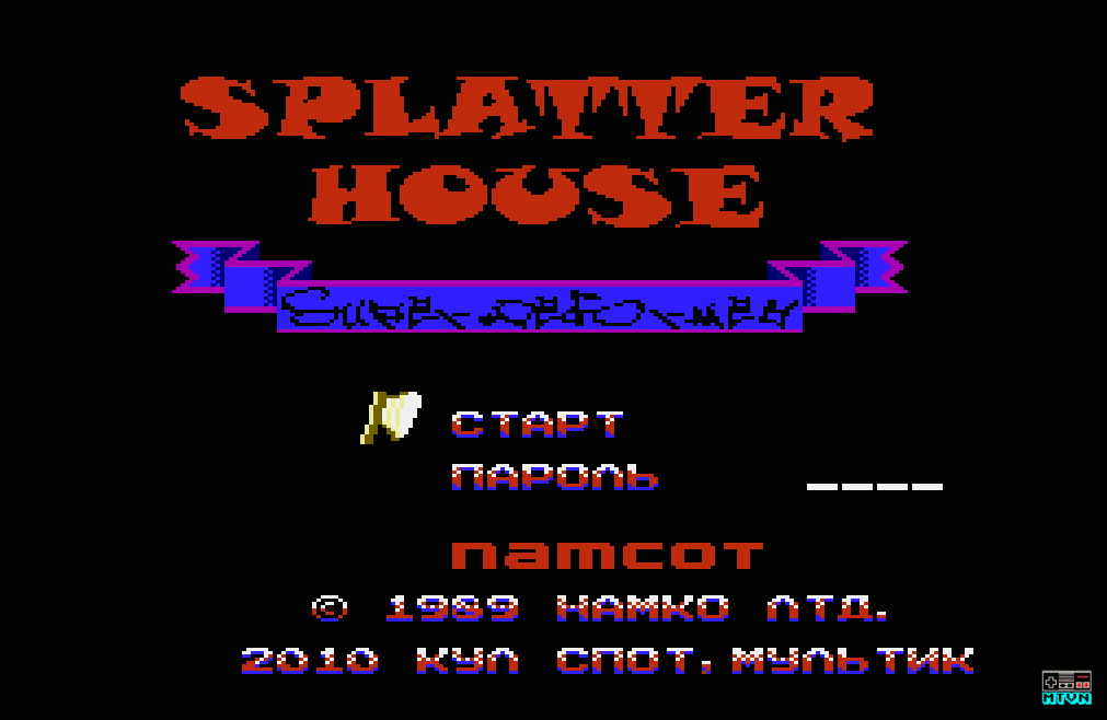Splatterhouse: Wanpaku Graffiti